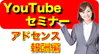 YouTubeセミナー