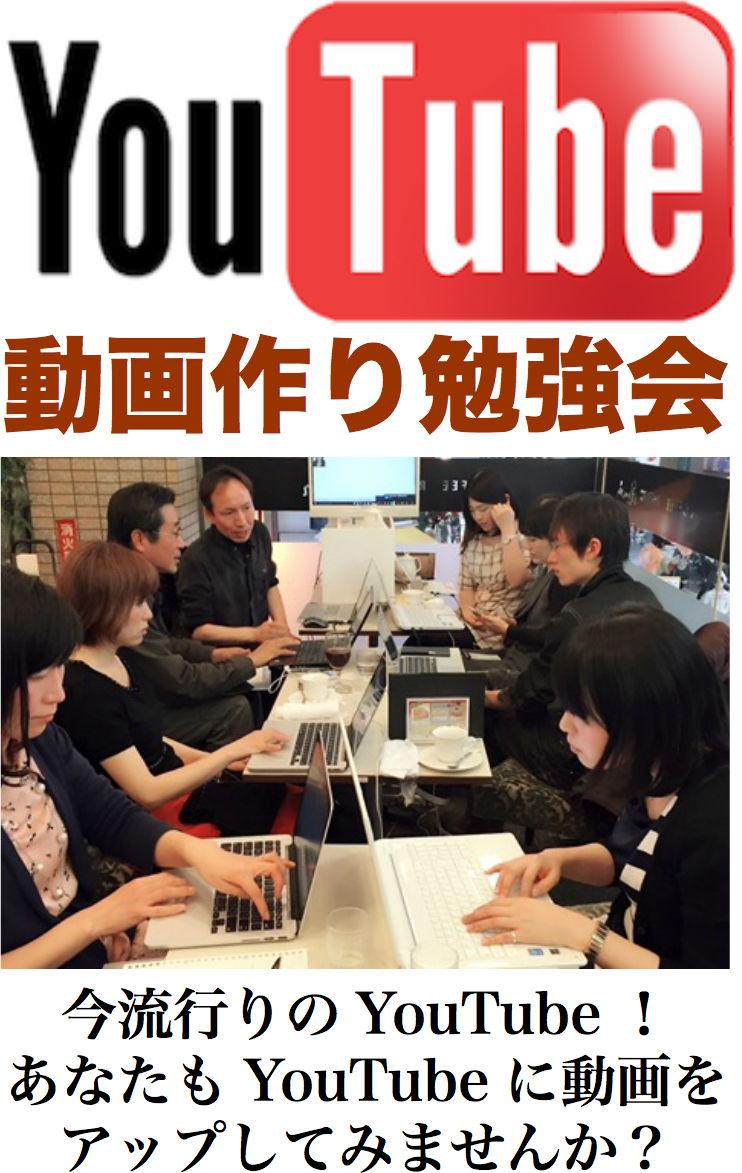 YouTube動画作り勉強会