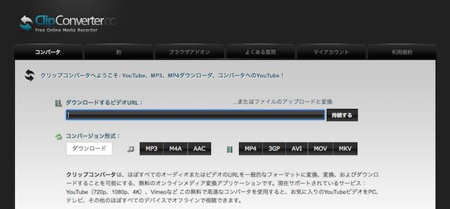 変換 youtube